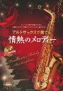 アルトサックスで奏でる情熱のメロディー ピアノ伴奏譜&ピアノ伴奏CD付 全音楽譜出版社