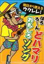 書, 雜誌, 漫畫 - 明日から使えるウクレレ! ぽろろ ん どハマリおもしろソング ケイエムピー