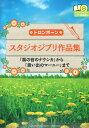 トロンボーン スタジオジブリ作品集 CD付 「風の谷のナウシ...
