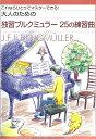 大人のための独習ブルクミュラー 25の練習曲 ヤマハミュージックメディア