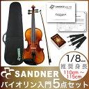 SANDNER #300 バイオリンセット 1/8 【初心者におすすめ♪バイオリン入門(エントリー)セット】