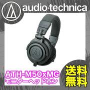 【予約受付中】AUDIO-TECHNICAATH-M50xMGプロフェッショナルモニターヘッドホン