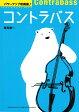 パワーアップ吹奏楽!コントラバス ヤマハミュージックメディア