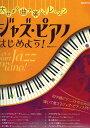 大好きな曲で楽しくレッスン ジャズピアノはじめよう! 自由現代社