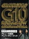 GRANRODEO デビュー10周年記念アニバーサリーブック