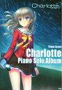Charlotte(シャー...