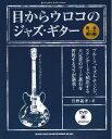 目からウロコのジャズ・ギター 黄金コード進行編 DVD付 シンコーミュージック