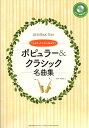 アルトサックスデュオ&ピアノ ポピュラー&クラシック名曲集 ピアノ伴奏CD&伴奏譜付 ヤマハミュージックメディア
