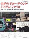 ギターマガジン 名手のギターサウンドシステムファイル リットーミュージック