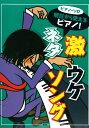 ピアノソロ 明日から使えるピアノ! 激ウケ ネタソング ケイエムピー