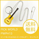 PICK WORLD Pick-Lace Acoustic PWPH13 ピックホルダー・ネックレス