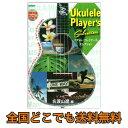 ウクレレ プレイヤーズ セレクション CD付 ドレミ楽譜出版社