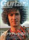 Guitar magazine ギター・マガジン 2016年6月号 リットーミュージック
