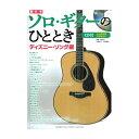 改訂版 ソロギターのひととき ディズニーソング編 CD付 ヤマハミュージックメディア