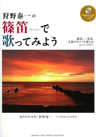 狩野泰一の 篠笛で歌ってみよう ソロ、アンサンブル、太鼓やピアノと楽しむレパートリー 模範演奏&太鼓・ピアノ伴奏CD付 ヤマハミュージックメディア