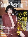 サウンド&レコーディング・マガジン 2016年8月号 リットーミュージック