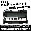 【送料無料】鍵盤ハーモニカ ブラック