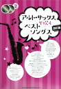 アルトサックスで吹くベストソングスがリニューアルアルト・サックスで吹くベストソングス 改訂版 カラオケCD2枚付 シンコーミュージック