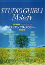 やさしいピアノソロ スタジオジブリ・メロディー CD + 楽譜集 保存版 デプロMP
