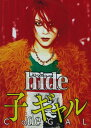 hide 子 ギャル バンドスコア ドレミ楽譜出版社