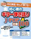 CD対応講座で学んで弾ける! 初心者のギター弾き語り J-POP 定番100 ヤマハミュージックメディア