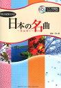 トロンボーン 日本の名曲 花は咲く ピアノ伴奏譜&カラオケCD付 ヤマハミュージックメディア