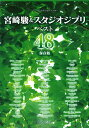 ワンランク上のピアノソロ 宮崎駿&スタジオジブリ ベスト48 保存版 デプロMP