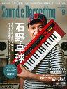 サウンド&レコーディング・マガジン 2016年9月号 リットーミュージック