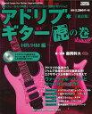 アドリブ・ギター虎の巻 HR/HM編 保存版 CD付 シンコーミュージック