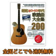 昭和40・50年代歌謡曲大全集200 シンコーミュージック