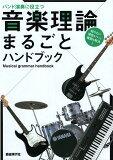 バンド演奏に役立つ 音楽理論まるごとハンドブック 自由現代社