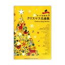 ピアノソロ とっておきのクリスマス名曲集 ヤマハミュージック...