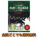 レッスンでも使える こどものハッピークリスマス ピアノ曲集 ドリームミュージックファクトリー