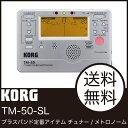 KORG TM-50-SL チューナー メトロノーム シルバー
