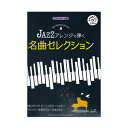 ピアノソロ 上級 JAZZアレンジで弾く 名曲セレクション 参考演奏CD付 ヤマハミュージックメディア