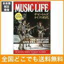 MUSIC LIFE ザ・ビートルズ ライブの時代 シンコーミュージック