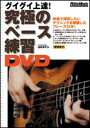 山口タケシ 教則DVD あとはひたすら練習あるのみ【b_dvd】