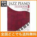 ジャズピアノ教本 1 基礎編 ドレミ楽譜出版社