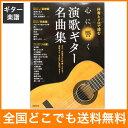 伴奏とソロで嗜む 心に響く演歌ギター名曲集 自由現代社