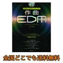 作曲EDM CD付 自由現代社