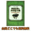 メロディー ピアノ伴奏 映画音楽の決定版50選 往年の名作からアニメ映画まで 中上級者対応 シンコーミュージック