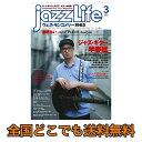 jazzLife 2017年3月号 ジャズライフ