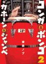 Rittor Music DVD コンガ&ボンゴ2 +カホーン&ジャンベ