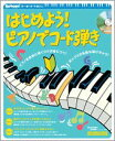 もっと楽しくピアノが弾けます