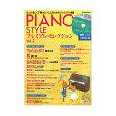 PIANO STYLE プレミアム・セレクションVol.2 CD付き リットーミュージック