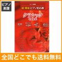 超簡単ピアノ初心者 クラシック名曲集 CD付き楽譜集 デプロMP