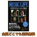 MUSIC LIFE 1970年代ビートルズ物語 シンコーミュージック