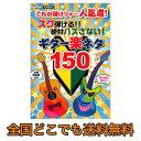 これが弾けりゃ~人気者! スグ弾ける!! 絶対ハズさない! ギター楽ネタ150 ヤマハミュージックメディア