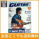 Go!Go!GUITAR2017年7月号 ヤマハミュージックメディア