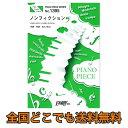 PP1395 ノンフィクション 平井堅 ピアノピース フェアリー